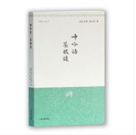 明清小品丛刊:呻吟语·菜根谈