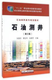石油测井(第3版)/石油高职高专规划教材