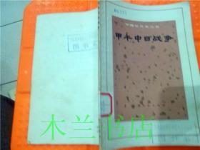 中国近代史丛书 甲午中日战争 毛主席语录《中国近代史丛书》编写组编 上海人民出版社 1973年一版一印 32开平装