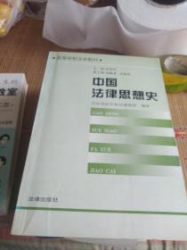 中国法律思想史 【高等学校法学教材】
