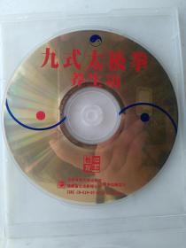VCD九式太极拳养生功(满百包邮)