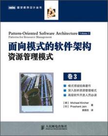图灵程序设计丛书·面向模式的软件架构:资源管理模式(卷3)