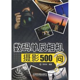 数码单反相机摄影500问