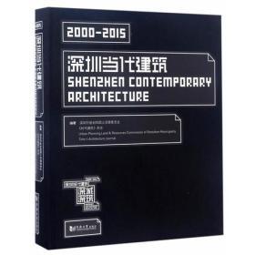深圳当代建筑2000-2015