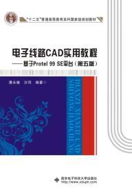 电子线路CAD实用教程 基于Protel 99 SE平台(第五版)
