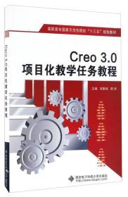 正版】Creo3.0项目化教学任务教程