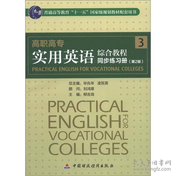 高职高专:实用英语综合教程3同步练习册(第2版)