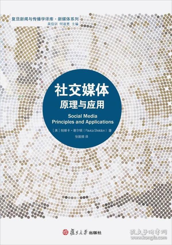 社交媒体:原理与应用