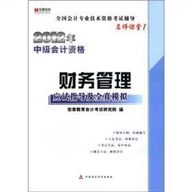 宏章出版·2012年中级会计资格:财务管理应试指导及全真模拟(名师课堂1)