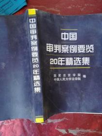 中国审判案例要览20年精选集