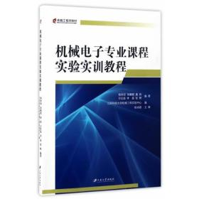 机械电子专业课程实验实训教程