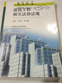 建筑工程相关法律法规 王东升 毕可敏 中国矿业大学出版社 2010年一版一印 16开平装