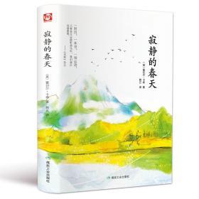 匠心阅读--寂静的春天正版蕾切尔卡森 诺贝尔和平奖获得者 具有影响的著作 八年级自然文学三部曲之一