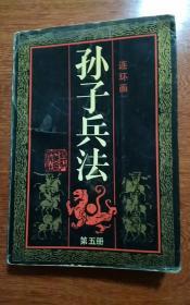 孙子兵法.连环画笫五.六册