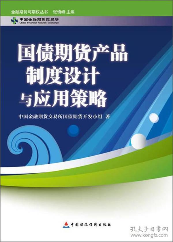 金融期货与期权丛书:国债期货产品制度设计及应用策略