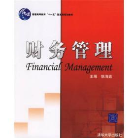 十一五规划教材:财务管理