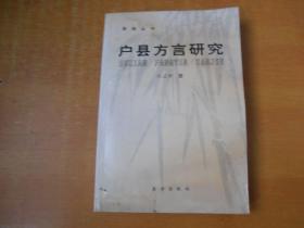 户县方言研究【孙立新 签名】