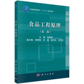 食品工程原理(第2版)/赵思明