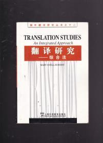 翻译研究-综合法