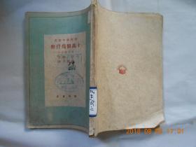 31547 民国37年特一版 《开明青年丛书——十万个为什么—室内旅行记》全一册【品相见图】馆藏