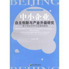 中小企业自主创新与产业升级研究:基于北京市中小企业的视角