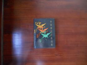 中国神话传说词典(精装)