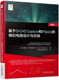 基于OrCAD Capture和PSpice的模拟电路设计与仿真