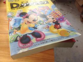 2011-2012东京涉谷 新宿电话号簿