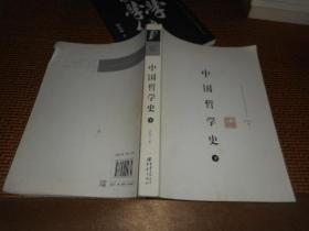 中国哲学史(下)