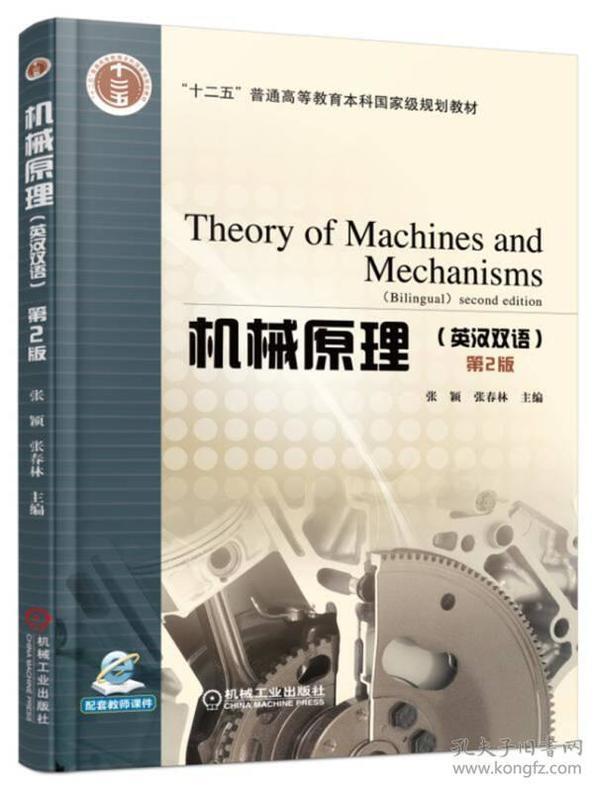 机械原理 英汉双语 第2版(本科教材)