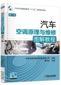 汽车空调原理与维修图解教程(第2版)