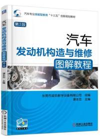 汽车发动机构造与维修图解教程(第2版)(本科教材)