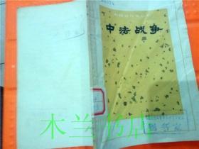 中国近代史丛书 中法战争 毛主席语录《中国近代史丛书》编写组编 上海人民出版社 1972年一版 32开平装