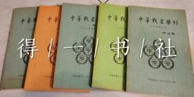 中华战略学刊·七十至七十三年 五册合售
