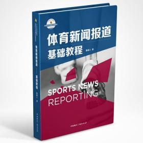 体育新闻报道基础教程