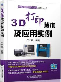 3D打印技术及应用实例