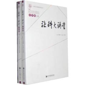 社科大讲堂系列丛书:社科大讲堂[ 文学卷]