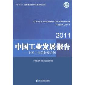 9787509615577-hs-中国工业发展报告2011:中国工业的转型升级