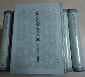 《殷周金文集成 》(修订增补本)(套装全8册)