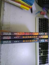 秘境 1 2 3【全3册】  I1266