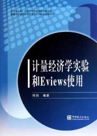 计量经济学实验和Eviews使用 何剑 9787503759253 中国统计出版社