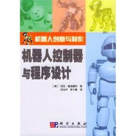 机器人控制器与程序设计