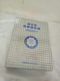 国技院跆拳道教程【16开精装】带盒 10品未开包装【如图】