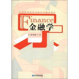 全国高等教育金融系列精品教材:金融学