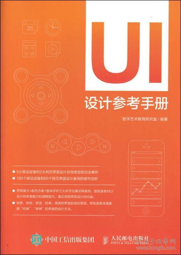 正版】UI设计参考手册
