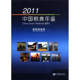 2011中国粮食年鉴