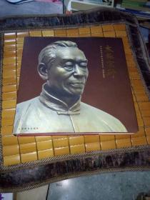 太极宗师:纪念武学大家王培生先生1919-2004