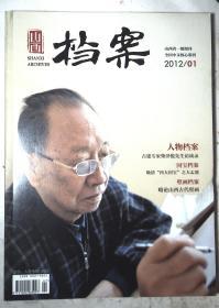 山西档案2012.1.3 .增刊2【3册合售】