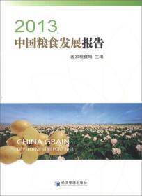 2013中国粮食发展报告