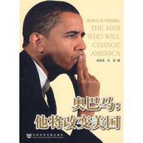 奥巴马:他将改变美国